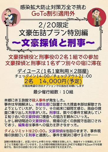 文豪探偵と刑事1-min (1).jpg