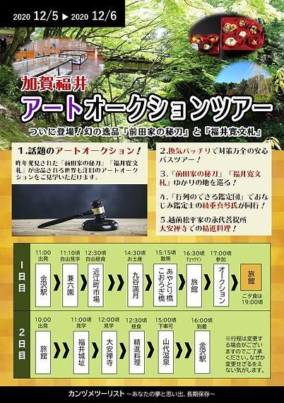 加賀福井アートオークションツアー.jpg