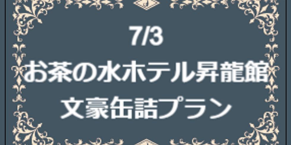 【7/3】神保町文豪缶詰プラン@昇龍館