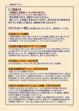 文豪缶詰4-2.jpg