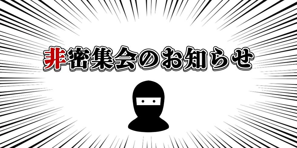 【 リアル 】非密集会 VOL.1