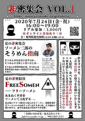 非密集会24日.jpg