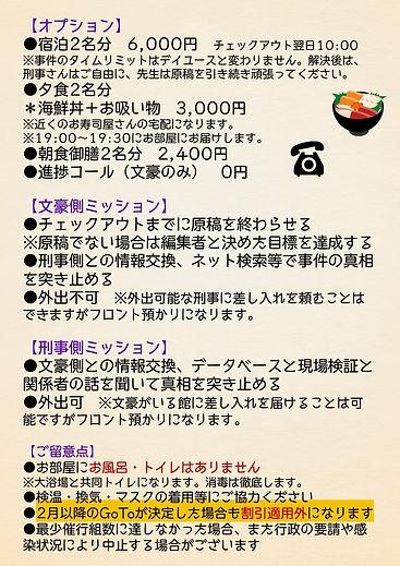 文豪探偵と刑事2-min (1).jpg