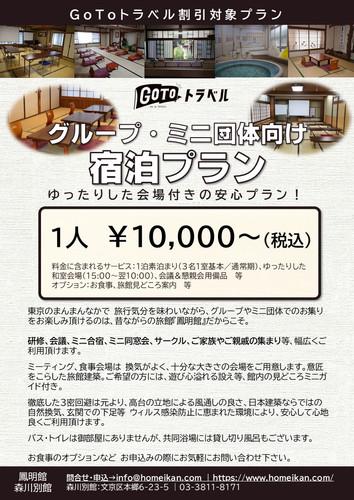 GoTo適用 グループミニ団体向け宿泊プラン