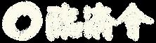 ロゴ横.png