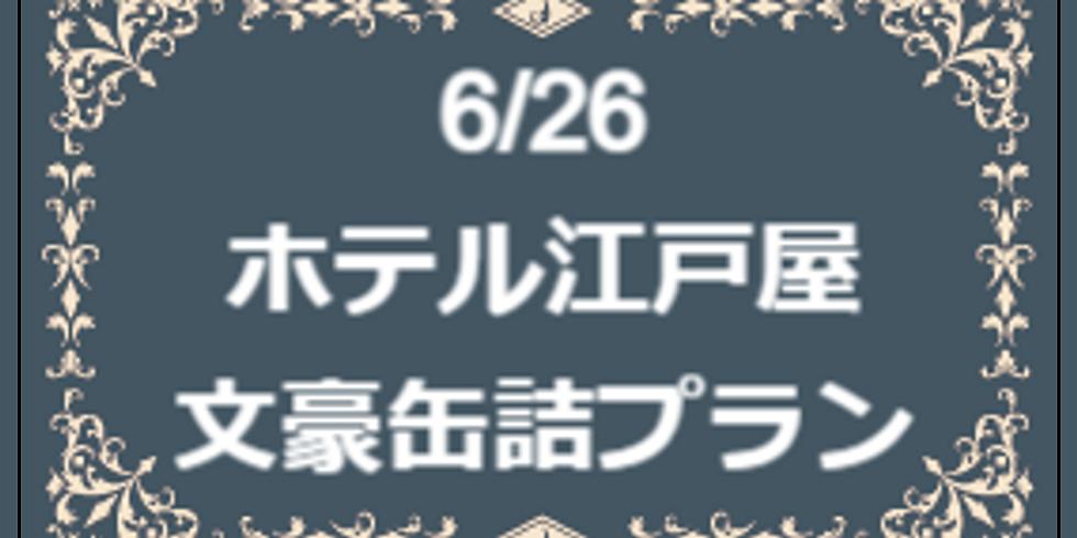 【6/26】文豪缶詰プランin湯島