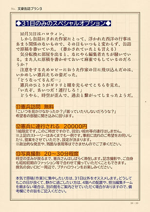 文豪缶詰4-5.jpg