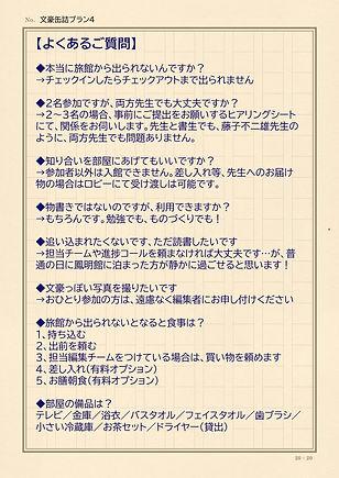 文豪缶詰4-4.jpg