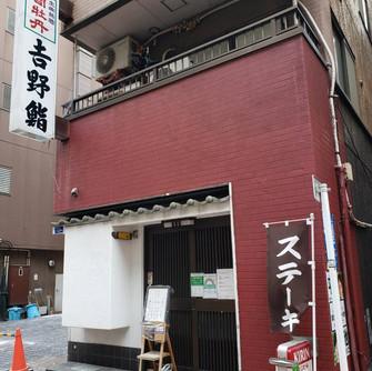 吉野鮨 神保町店
