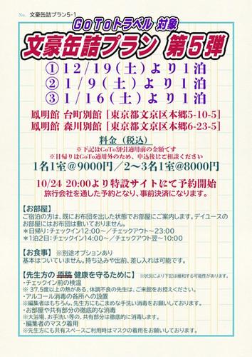 文豪缶詰プラン第5弾