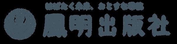 鳳明出版ロゴ.png