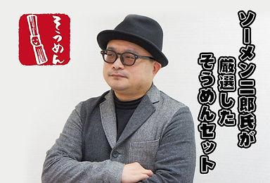 ソーメン二郎セット-min.jpg