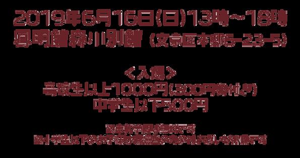 昭和イベント6月告知HP2.png