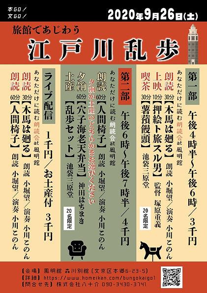 旅館であじわう江戸川乱歩オモテ.jpg