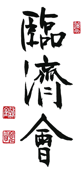臨済会ロゴ.png