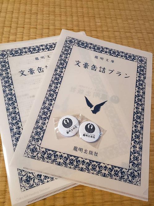 缶ヅメバッヂ&クリアファイル&トートバッグセット