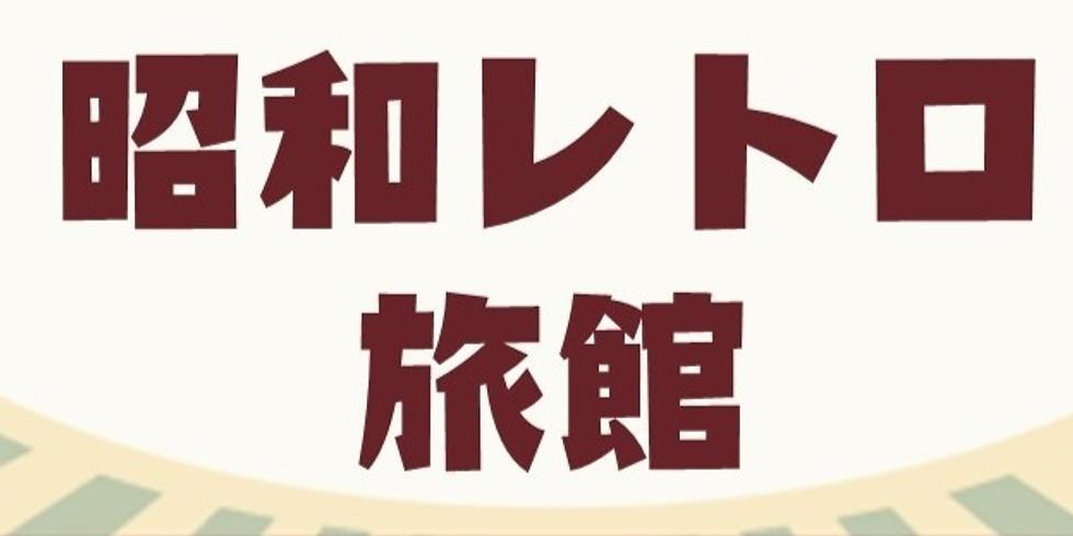 5/5 昭和レトロ旅館