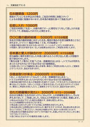 文豪缶詰4-3.jpg