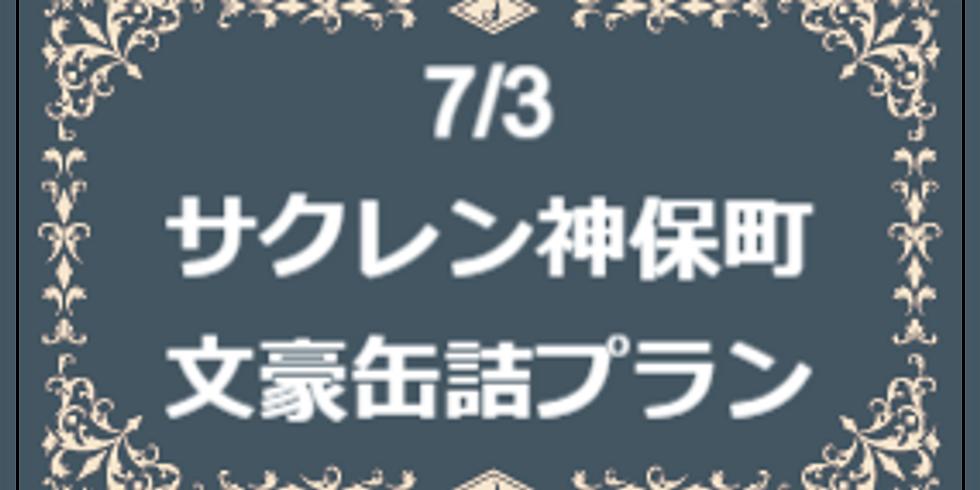 【7/3】神保町文豪缶詰プラン@サクレン神保町