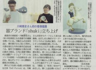 夫婦のうつわ「shuki」の新聞記事