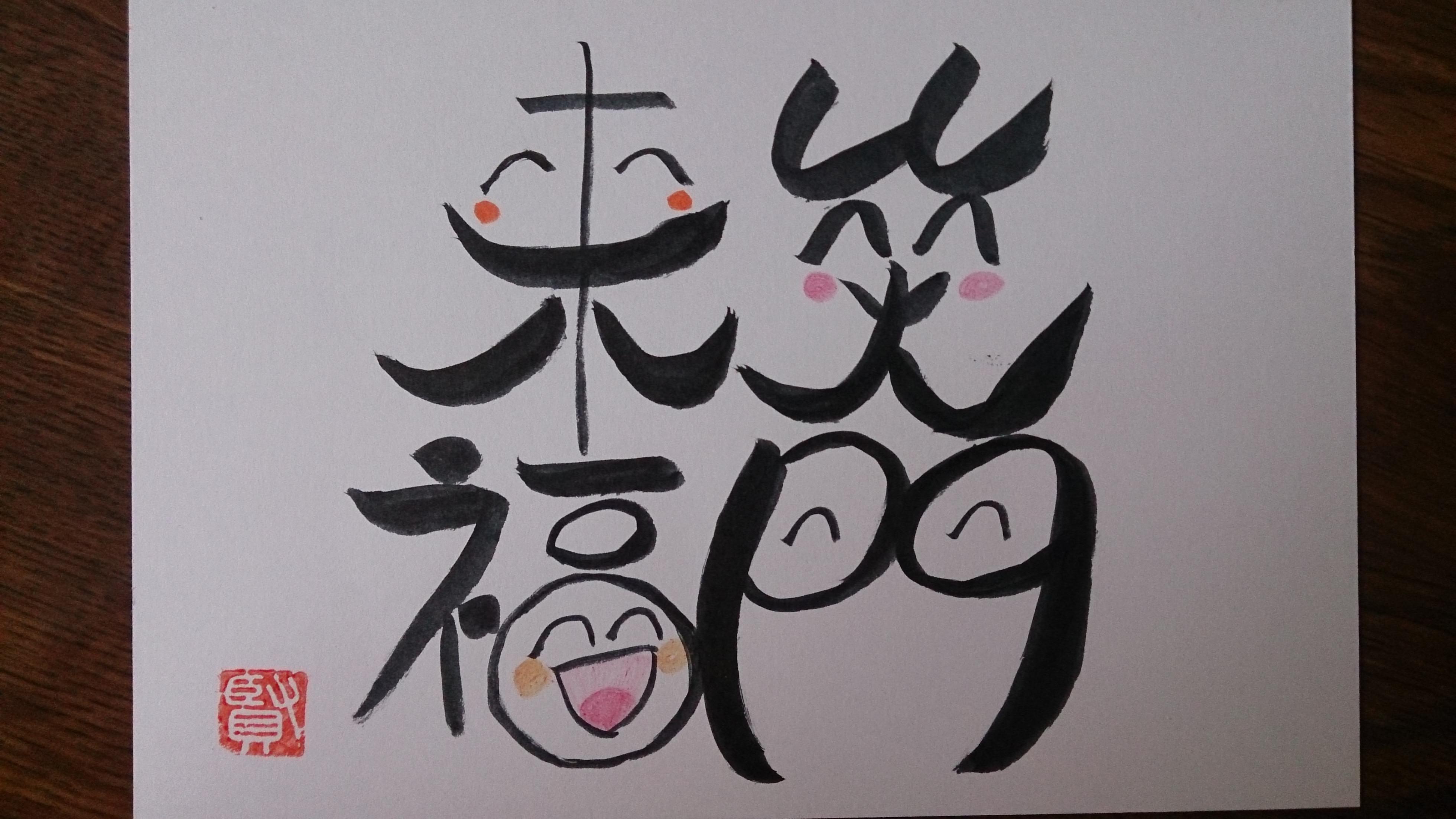 笑光文字:年賀状版  (クロス) 12/21開催