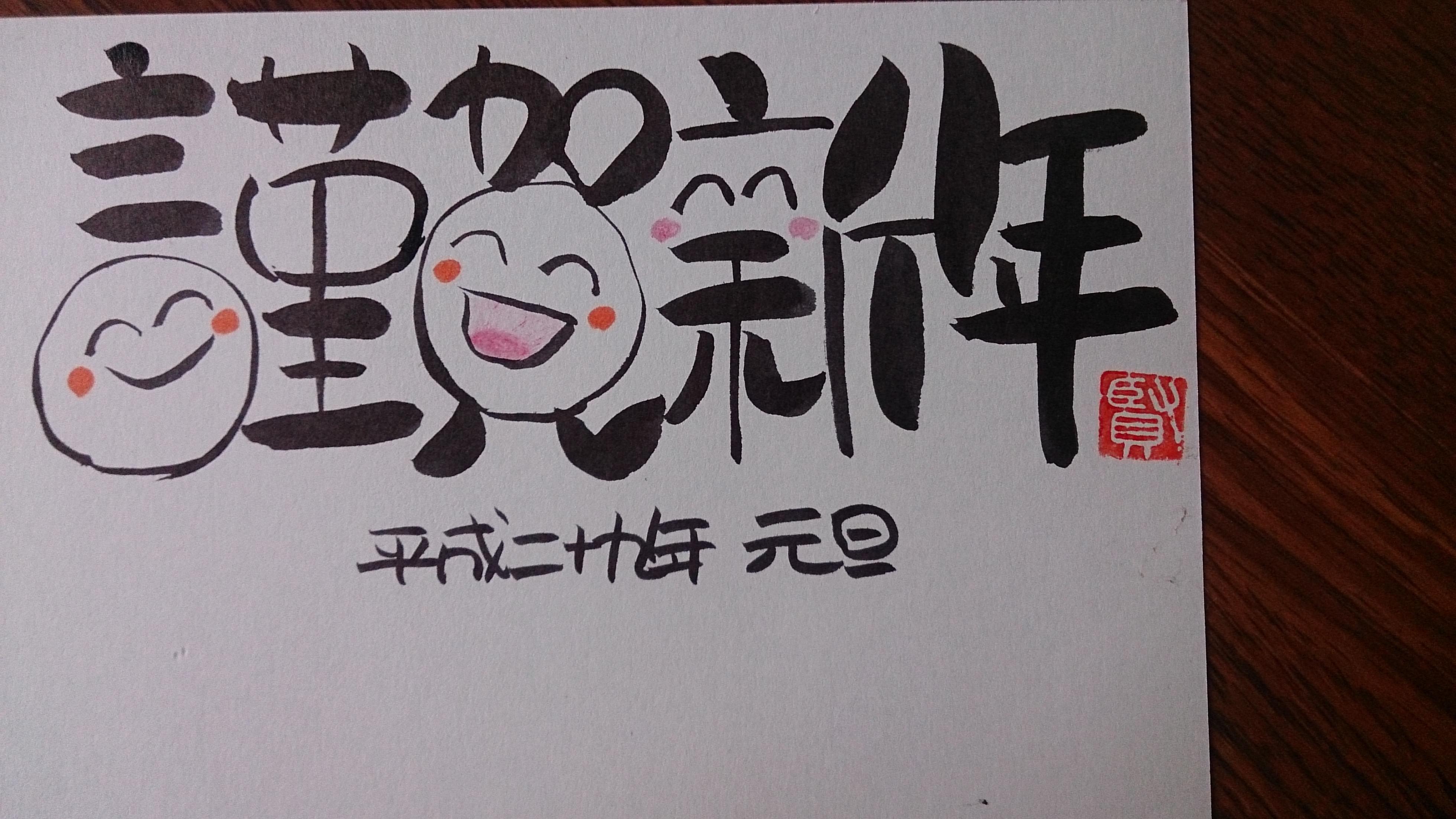 笑光文字・年賀状版 (区民センター)12/20①開催