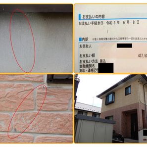保険金給付額(地震保険) 437,500円