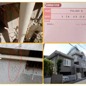 保険金給付額(地震保険) 750,000円