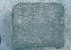 Qasr al-Hallabat inscriptions