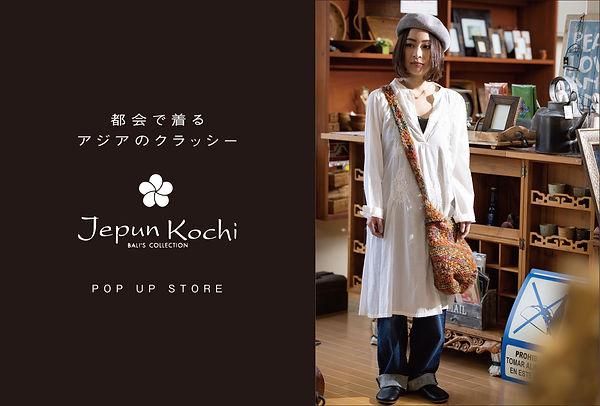 210302_JepunKochi_omote_a+ 広島 DM.jpg