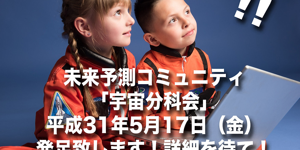 未来予測コミュニティ第1回宇宙分科会