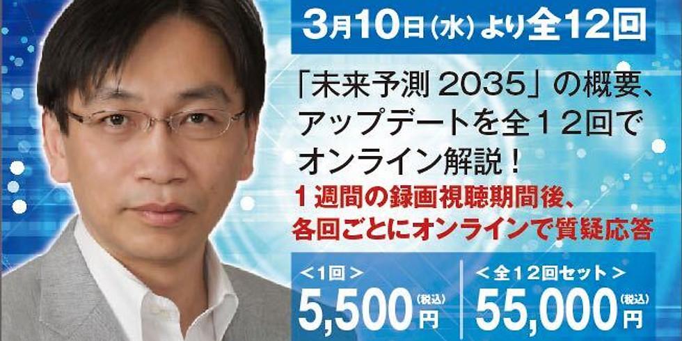 未来予測2035オンラインブリーフィング2d