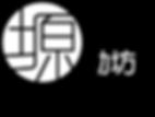 塬logo.png