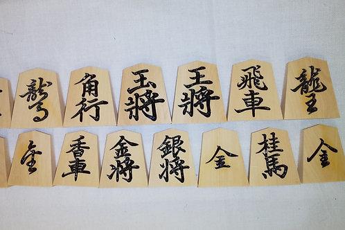 駒 御蔵島産本つげ材特上彫 菱湖書体