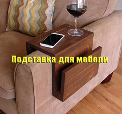 Подставка для мебели