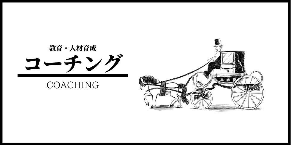 コーチングLINE@のコピー (1).png