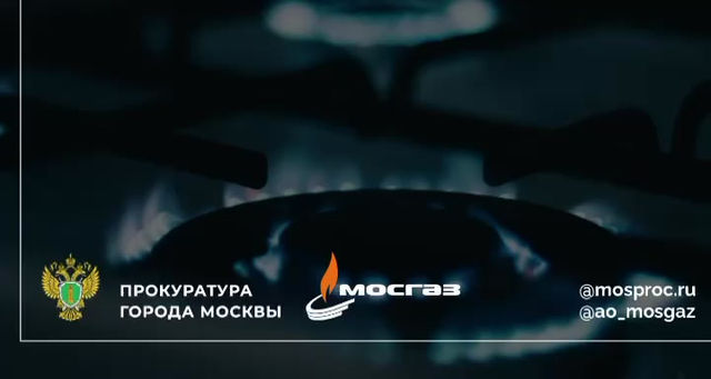 """Информация АО """"Мосгаз"""""""