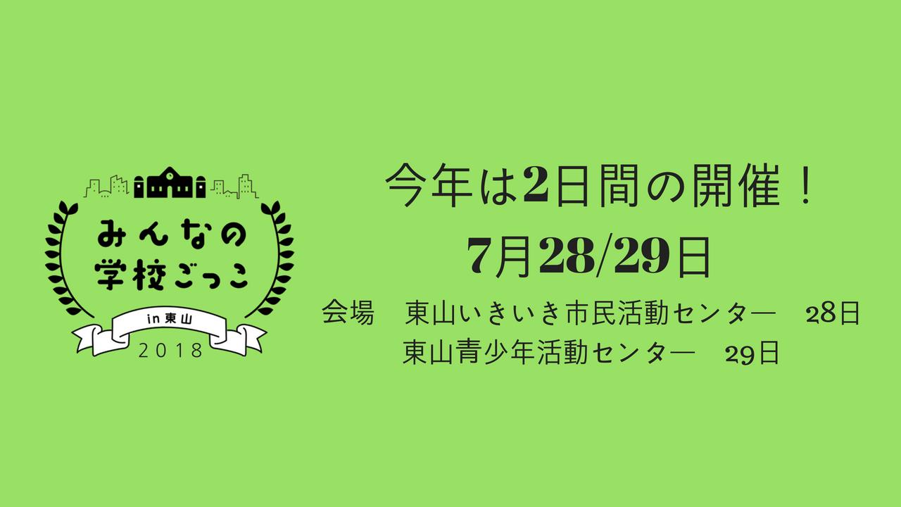 みんなの学校ごっこin東山2018 | 日本 | Gakkou18