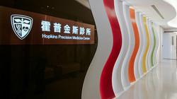 霍普金斯診所