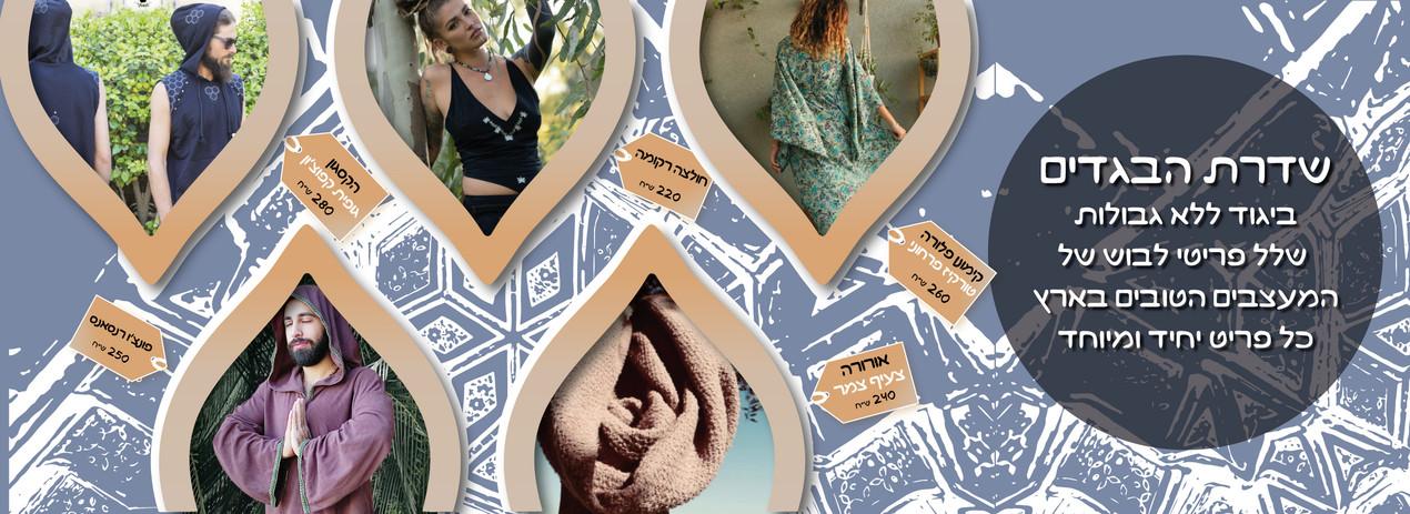 Hashook_WebsiteBanner_clothing_b.jpg