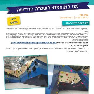 עיתון המועצה-עמק הירדן