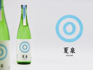 志賀泉酒造 夏泉