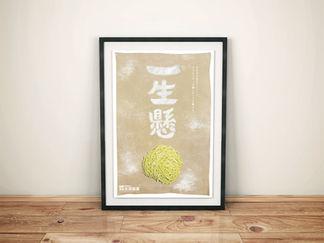 志賀麺業 ポスター