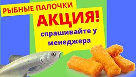 рыбные палочки промо бокс.png