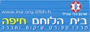 בית הלוחם חיפה.jpg