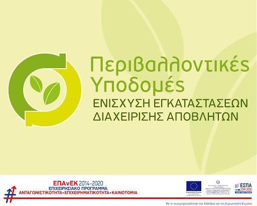 Περιβαλλοντικές υποδομές - Ενίσχυση εγκαταστάσεων διαχείρισης αποβλήτων