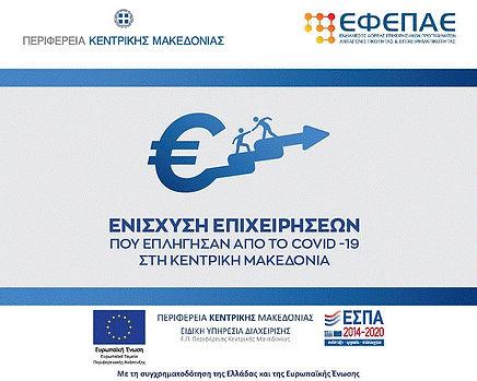 enisxysh-epixeirhsewn-kentrikh-makedonia