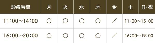 新宿ひまわり_診療案内3.png