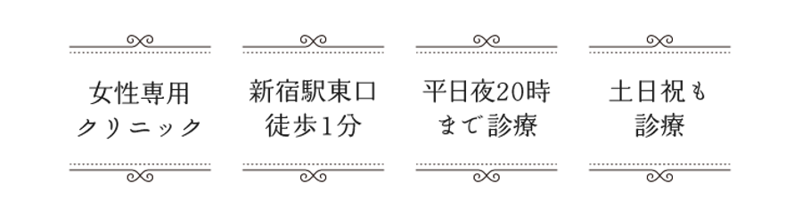 新宿ひまわりの特徴4.png