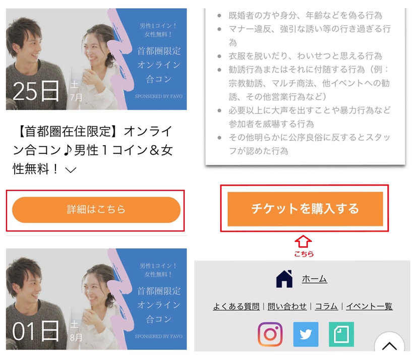 詳細+チケット申し込み.JPG